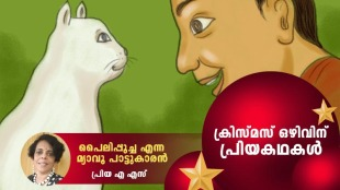 priya as ,childrens stories, iemalayalam