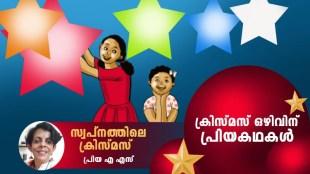 priya as , stories , iemalayalam