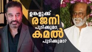 Rajinikanth,Kamal Haasan,Tamil Nadu Assembly Election 2021, രജനികാന്ത്, കമല്ഹാസന്