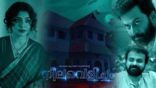 Neelavelicham, Neelavelicham movie, prithviraj