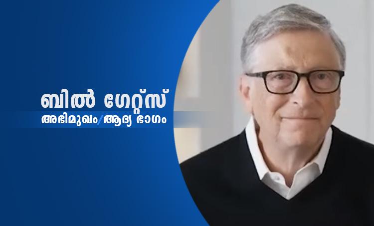 Bill Gates, ബിൽഗേറ്റ്സ്, Bill Gates interview, ബിൽഗേറ്റ്സ് അഭിമുഖം, Bill Gates interview indian express, Bill Gates on coronavirus, Bill Gates on india, Bill Gates foundation, Bill gates on covid vaccine, Bill gates Anant Goenka interview, Indian express