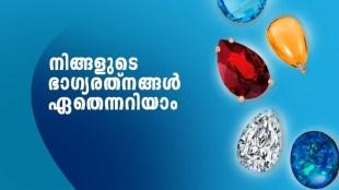 Zodiac and gemstones, gemstones 2021, zodiac signs and gemstones, indianexpress malayalam, new year 2021 and zodiac, zodiac and gemstones new year
