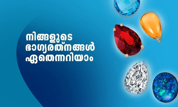 Zodiac and gemstones, gemstones 2021, zodiac signs and gemstones, indianexpress malayalam, new year 2021 and zodiac, zodiac and gemstones new year