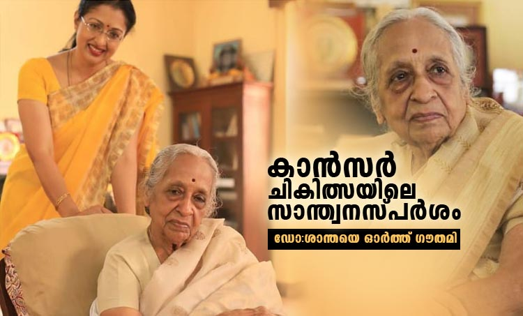 "Dr Shanta, Gautami, Dr Shanta dies, Adyar Cancer Institute, Dr Shanta Adyar Cancer institute, chennai news, indian express"" />"