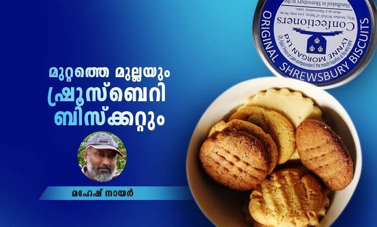 Shrewsbury Biscuits Pune