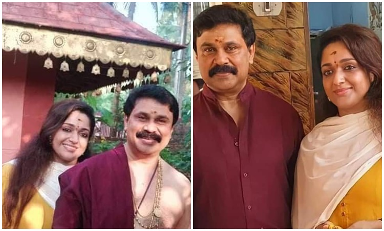 Dileep, ദിലീപ്, kavya, കാവ്യ, Dileep Kavya Madhavan, Dileep Kavya latest photos, meenakshi, മീനാക്ഷി