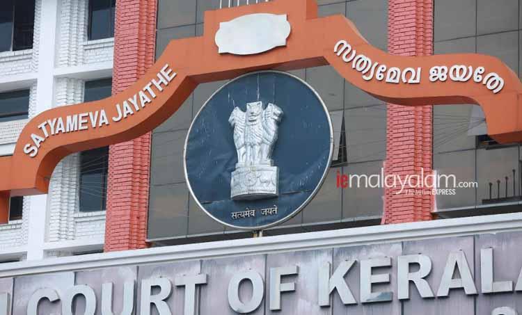 High Court of Kerala, കേരള ഹൈക്കോടതി ,iemalayalam