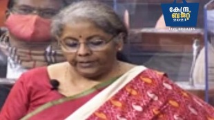 Union Budget 2021, Nirmala Sitharaman, Narendra Modi Government, Union Budget Live Updates, കേന്ദ്ര ബജറ്റ് 2021, നിർമല സീതാരാമൻ, നരേന്ദ്ര മോദി സർക്കാർ, കേന്ദ്ര ബജറ്റ് വാർത്തകൾ, യൂണിയൻ ബജറ്റ്, budget, budget 2021, budget 2021 22, budget 2021, budget 2021 india, budget 2021 expert opinion, union budget 2021, budget, budget 2021 india, budget explained, budget 2021 explained, express budget explained, budget news, india budget 2021 news, budget 2021 indian economy, budget whats cheaper, budget what is expensive, ie Malayalam, ഐ ഇ മലയാളം
