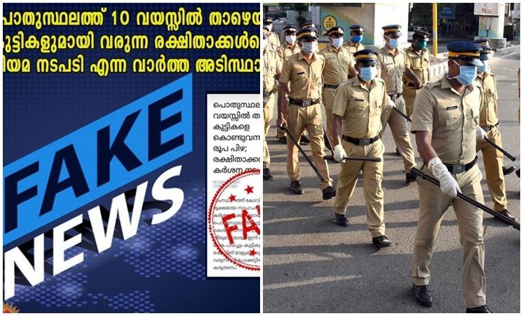Fake news, വ്യാജ വാർത്ത, Kerala police, കേരള പൊലീസ്, Covid 19, Corona, Covid Restrictions Kerala, Kerala Police, കോവിഡ് 19, കൊറോണ, കേരളത്തിലെ കോവിഡ് നിയന്ത്രണങ്ങൾ