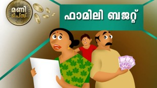 Family Budget, Family Budget Importance, Prepare a Family Budget, ഫാമിലി ബജറ്റ്, family budget, family budget worksheet, family budget plan, family budget for a month, Money management tips, money saving tips, Indian express malayalam, IE malayalam