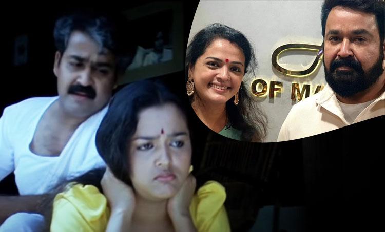 Mohanlal, Vinduja Menon, Pavithram movie, Pavithram movie song, sreeragamo song, മോഹൻലാൽ, വിന്ദുജ മേനോൻ, പവിത്രം, ശ്രീരാഗമോ