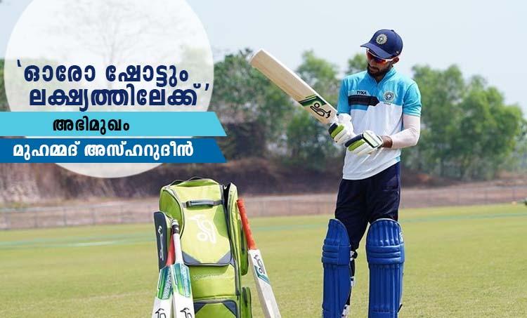 Mohammed Azharudeen, മുഹമ്മദ് അസഹ്റുദീൻ, Kerala cricket team, കേരള ക്രിക്കറ്റ്, Interview, അഭിമുഖം, IE Malayalam