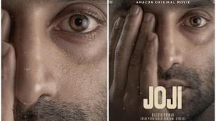 Joji movie, Joji release, fahadh faasil, dileesh pothan