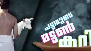 pattarude mutton curry movie