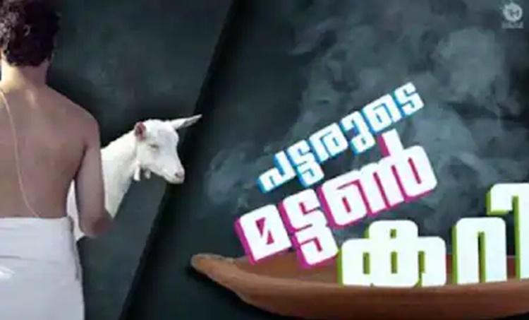 pattarude mutton curry movie
