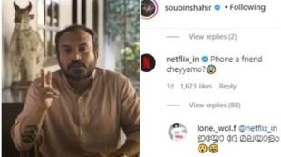 Soubin Shahir, Soubin Shahir Netflix india comment, Fahadh Faasil, Irul, Irul movie trailer, Fahad Fazil, Irul release, Irul cast, Fahad Faasil in Irul, Soubin Shahir, Darshana Rajendran, Irul trailer, watch Irul trailer, Netflix release, Netflix film, Irul film release date, ഇരുൾ, ഇരുൾ ട്രെയിലർ, ഫഹദ് ഫാസിൽ