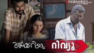 Aarkkariyam review, Aarkkariyam rating, Aarkkariyam watch online, Aarkkariyam movie review, Aarkkariyam full movie download, സിനിമ റിവ്യൂ, iemalayalam, indian express malayalam, ഐ ഇ മലയാളം, ഇന്ത്യന്‍ എക്സ്പ്രസ്സ്‌ മലയാളം