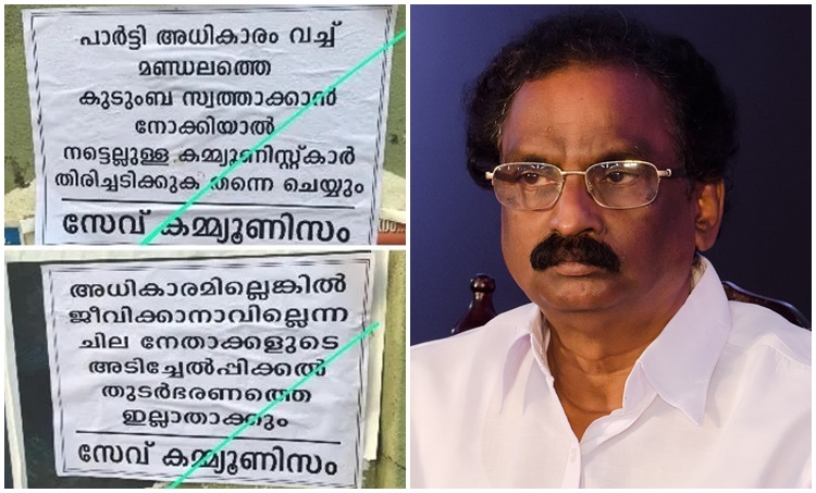 a k balan,candidates in kerala election 2021,election 2021,election in kerala 2021,election news kerala 2021,election results 2021,election results 2021 kerala,kerala assembly election 2021,kerala assembly election 2021 candidates list,kerala assembly election 2021 results,kerala election 2021 candidates,kerala election date 2021,kerala legislative assembly election 2021,palakkad,എ കെ ബാലനെതിരെ പോസ്റ്ററുകള്‍,എ കെ ബാലന്‍
