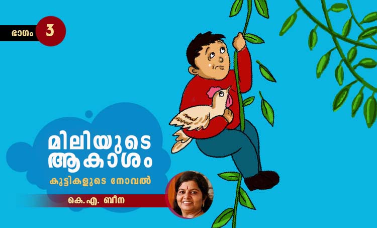 K A Beena, Childrens Novel, IE Malayalam