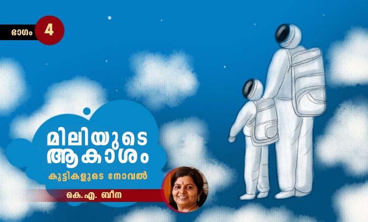 K A Beena, Childrens Novel, IE Malayalam