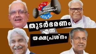 kerala assembly elections 2021, നിയമസഭാ തിരഞ്ഞെടുപ്പ് 2021, ldf, എൽഡിഎഫ്, cpm, സിപിഎം, udf, യുഡിഎഫ്, congress, കോൺഗ്രസ്, iuml, മുസ്ലിം ലീഗ്, nda, എൻഡിഎ, bjp, ബിജെപി, pinarayi vijayan, പിണറായി വിജയൻ, kk shailaja, കെ കെ ശൈലജ, vs achuthandan, വിഎസ് അച്യുതാനന്ദൻ, ek nayanar, ഇകെ നായനാർ, oommen chandy, ഉമ്മൻ ചാണ്ടി, ramesh chennithala, രമേശ് ചെന്നിത്തല, mullappally ramachandran, മുല്ലപ്പള്ളി രാമചന്ദ്രൻ, sabarimala, ശബരിമല, kerala assembly election results 2016, നിയമസഭാ തിരഞ്ഞെടുപ്പ് 2016 ഫലം, kerala assembly by election results 2019, നിയമസഭാ ഉപതിരഞ്ഞെടുപ്പ് 2019 ഫലം, pala by election results 2019, പാലാ ഉപതിരഞ്ഞെടുപ്പ് ഫലം,loksabha election results 2019, ലോക്സഭാ തിരഞ്ഞെടുപ്പ് 2019 ഫലം,ie malayalam, ഐഇ മലയാളം
