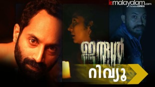 irul netflix, malayalam movies netflix, Irul review, Irul rating, Irul watch online, Irul movie review, Irul full movie download, സിനിമ റിവ്യൂ, iemalayalam, Indian express malayalam,