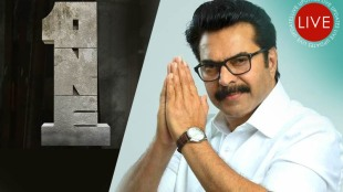 Mammootty, One, One malayalam movie, One review, One Rating, One malayalam movie review, One online review, One malayalam movie online, Mammootty one, One Full movie watch online, One full movie download, One malayalam movie tamilrockers, one malayalam movie telegram, മമ്മൂട്ടി, വണ്‍, iemalayalam, indian express malayalam, ഐ ഇ മലയാളം, ഇന്ത്യന്‍ എക്സ്പ്രസ്സ്‌ മലയാളം