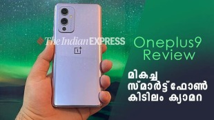 oneplus 9, oneplus 9 review, oneplus 9 camera, oneplus 9 performance, oneplus 9 specifications, oneplus 9 specs, oneplus 9 price, oneplus 9 photos, oneplus 9 mobile review, oneplus 9 price in india, oneplus 9 battery, oneplus 9 performance review, oneplus 9 specs review, oneplus 9 features, oneplus 9 rating, oneplus 9 mobile review, oneplus 9 phone review, oneplus 9 price and specs