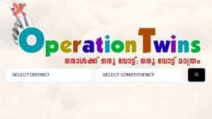 www.operationtwins.com, operationtwins, double vote, double votes in kerala, kerala double vote tracker, double vote website, double vote udf website, double vote congress website, udf website, congress website, bogus votes, double votes in my constituency, double votes in constituency, udf, congress, kerala assembly election 2021, kerala double vote, kerala double vote issue, ഇരട്ട വോട്ട്, ഓപ്പറേഷൻ ട്വിൻസ്, ഇരട്ടവോട്ട് വെബ്സൈറ്റ്, യുഡിഎഫ്, യുഡിഎഫ് വെബ്സൈറ്റ്, കോൺഗ്രസ് വെബ്സൈറ്റ്, opposition, പ്രതിപക്ഷം, ramesh chennithala, രമേശ് ചെന്നിത്തല, ie malayalam