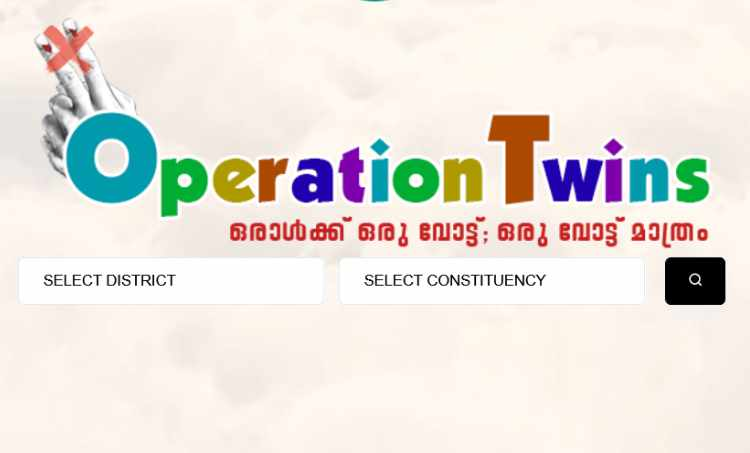 www.operationtwins.com, operationtwins, double vote, double votes in kerala, kerala double vote tracker, double vote website, double vote udf website, double vote congress website, udf website, congress website, bogus votes, double votes in my constituency, double votes in constituency, udf, congress, kerala assembly election 2021, kerala double vote, kerala double vote issue, ഇരട്ട വോട്ട്, ഓപ്പറേഷൻ ട്വിൻസ്, ഇരട്ടവോട്ട് വെബ്സൈറ്റ്, യുഡിഎഫ്, യുഡിഎഫ് വെബ്സൈറ്റ്, കോൺഗ്രസ് വെബ്സൈറ്റ്, opposition, പ്രതിപക്ഷം, ramesh chennithala, രമേശ് ചെന്നിത്തല, ie malayalam