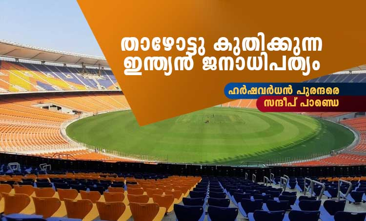 Indian democracy, ഇന്ത്യൻ ജനാധിപത്യം, PM Modi, പിഎം മോദി, Narendra Modi, നരേന്ദ്ര മോദി, Motera stadium, മൊട്ടേര സ്റ്റേഡിയം, Narendra Modi stadium, നരേന്ദ്ര മോദി സ്റ്റേഡിയം, Sardar Vallabhbhai Patel, സർദാർ വല്ലഭായ് പട്ടേൽ, Mahatma Gandhi, മഹാത്മാ ഗാന്ധി, Sabarmati Ashram, സബർമതി ആശ്രമം, Indian express malayalam, ഇന്ത്യൻ എക്സ്പ്രസ് മലയാളം, iemalayalam, ഐഇ മലയാളം