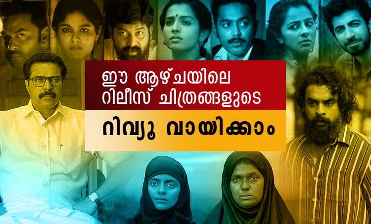 Kala, One, Aanum Pennum, Biriyani Movie Review