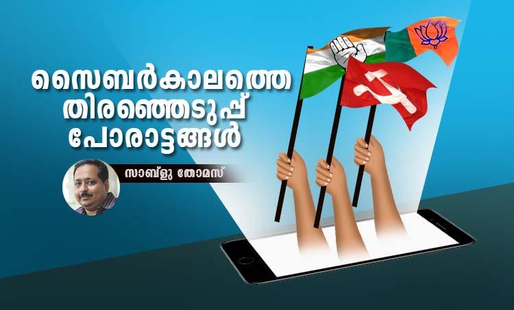 Assembly elections 2021, നിയമസഭാ തിരഞ്ഞെുപ്പ് 2021, Kerala Assembly elections 2021,കേരള നിയമസഭാ തിരഞ്ഞെുപ്പ് 2021, cyber politics, സൈബൺ രാഷ്ട്രീയം,Social media, സോഷ്യൽ മീഡിയ, face book, ഫെയ്സ് ബുക്ക്, twitter, ട്വിറ്റർ, election campaign in social media, സോഷ്യൽ മീഡിയയിലെ തിരഞ്ഞെടുപ്പ് പ്രചാരണം, election imageries, തിരഞ്ഞെടുപ്പ് ഇമേജറികൾ,Pinarayi Vijayan, പിണറായി വിജയൻ, Lathika Subhash, ലതിക സുഭാഷ്, KK Rama, കെകെ രമ, Mother of Valayar girls, വാളയാർ പെൺകുട്ടികളുടെ അമ്മ, Kuttiadi CPM workers protest, കുറ്റ്യാടിയിലെ സിപിഎം പ്രവർത്തകരുടെ പ്രതിഷേധം, Ponnanni CPM workers protest, പൊന്നാനിയിലെ സിപിഎം പ്രവർത്തകരുടെ പ്രതിഷേധം, LDF, എൽഡിഎഫ്, UDF, യുഡിഎഫ് NDA, എൻഡിഎ, CPM, സിപിഎം, Congress, കോൺഗ്രസ്, BJP, ബിജെപി,LDF candidate list, എൽഡിഎഫ് സ്ഥാനാർഥി പട്ടിക, UDF candidate list, യുഡിഎഫ് സ്ഥാനാർഥി പട്ടിക, Indian express malayalam, ഇന്ത്യൻ എക്സ്പ്രസ് മലയാളം, ie malayalam,ഐഇ മലയാളം