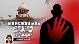 supreme court , സുപ്രീം കോടതി, rape, ബലാത്സംഗം, rape cases in india, ഇന്ത്യയിലെ ബലാത്സംഗ കേസുകൾ, SC on rape case, supreme court on rape case,ബലാത്സംഗ കേസുകൾ സംബന്ധിച്ച് സുപ്രിം കോടതി, chief justice of india, ചീഫ് ജസ്റ്റിസ് ഓഫ് ഇന്ത്യ, sa bobde, എസ് എ ബോബ്ഡെ, sa bobde on rape case, ബലാത്സംഗ കേസുകൾ സംബന്ധിച്ച് എസ് എ ബോബ്ഡെ, chief justice of india on rape case, ബലാത്സംഗ കേസുകൾ സംബന്ധിച്ച് ചീഫ് ജസ്റ്റിസ്,marital rapes in india, വൈവാഹിക ബലാത്സംഗങ്ങൾ ഇന്ത്യയിൽ, indian express malayalam, ഇന്ത്യൻ എക്സ്പ്രസ് മലയാളം, ie malayalam, ഐഇ മലയാളം