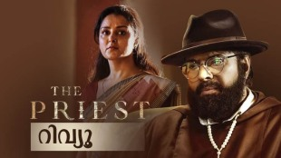 The Priest, The Priest Review, The Priest Rating, The Priest malayalam movie review, The Priest review, The Priest online review, The Priest malayalam movie online, The Priest watch online, The Priest movie download, ദി പ്രീസ്റ്റ്, ദി പ്രീസ്റ്റ് റിവ്യൂ, The Priest mammootty, The Priest manju warrier, mammootty manju warrier movie, The Priest release date, The Priest malayalam movie, മമ്മൂട്ടി, മഞ്ജു വാര്യർ, Indian express malayalam, IE malayalam