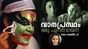 Vanaprastham movie, Mohanlal Vanaprastham, Mohanlal, Shaji N Karun, Suhasini Maniratnam, വാനപ്രസ്ഥം, മോഹൻലാൽ, സുഹാസിനി, Indian express malayalam, IE malayalam