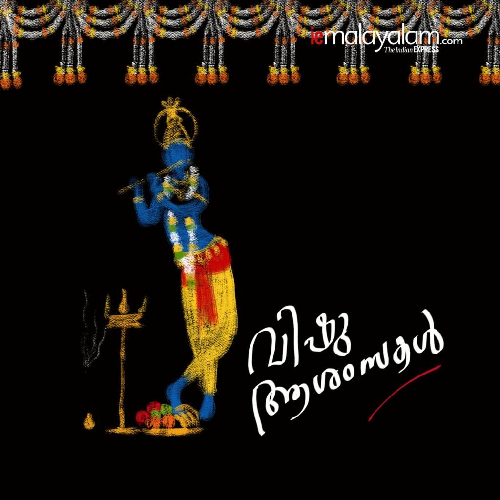 film stars vishu wish, vishu wishes, wishes for vishu, greetings for vishu, vishu greetings, vishu aashamsa, വിഷു ആശംസ