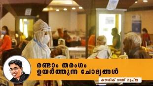 COVID-19, കോവിഡ്-19, Coronavirus, കൊറോണ വൈറസ്, COVID-19 India, കോവിഡ്-19 ഇന്ത്യ, Coronavirus India, കൊറോണ വൈറസ് ഇന്ത്യ, Covid-19 India Second Wave, കോവിഡ്-19 ഇന്ത്യ രണ്ടാം തരംഗം, coronavirus cases in India, കൊറോണ വൈറസ് കേസുകൾ ഇന്ത്യ, COVID-19 vaccine, കോവിഡ്-19 വാക്സിൻ, Covid-19 India Second Wave restrictions, കോവിഡ്-19 ഇന്ത്യ രണ്ടാം തരംഗം നിയന്ത്രണങ്ങൾ, ie malayalam,ഐ ഇ മലയാളം
