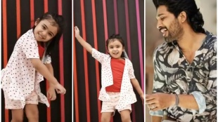 Happy Birthday Allu Arjun, Vridhi Vishal, Vridhi Vishal viral video, Vridhi Vishal udan panam, Vridhi Vishal mazhavil manorama, Vridhi Vishal tiktok videos, Vridhi Vishal photos, Vridhi Vishal Dance, HBD Allu Arjun, Allu Arjun Pushpa, Allu Arjun movies, Allu Arjun dance numbers, Allu Arjun dance, Allu Arjun dance songs, Vridhi Vishal Manjil Virinja Poovu, വൃദ്ധി വിശാൽ ഡാൻസ്, ബേബി വൃദ്ധി ഡാൻസ് വൈറൽ, വൃദ്ധി വിശാൽ ഡാൻസ് വീഡിയോ, indian express malayalam, IE malayalam