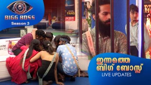 Bigg Boss, Bigg Boss Nattukoottam Jail nomination, Bigg Boss Malayalam, Bigg Boss promo, Bigg Boss online, Bigg Boss Malayalam Season 3 vote, Bigg Boss Malayalam Season 3 voting results, Bigg Boss Malayalam Season 3 contestants, Bigg Boss Malayalam Season 3 voting trend, Bigg Boss Malayalam Season 3 vote today, Bigg Boss Malayalam Season 3 voting results today, Bigg Boss Malayalam Season 3 live streaming, Bigg Boss Malayalam Season 3 voting, dimple Bigg Boss Malayalam, Bigg Boss Malayalam Season 3 full episodes, Bigg Boss Malayalam Season 3 elimination