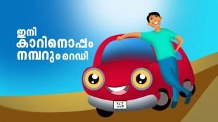 Vehicle registration, വാഹന രജിസ്ട്രേഷന്, vehicle registration criteria, വാഹന രജിസ്ട്രേഷന് നിയമങ്ങള്, vehicle registration law, മോട്ടോര് വാഹന വകുപ്പ്, Kerala news, കേരള വാര്ത്തകള്, latest kerala news, latest malayalam news, Indian exxpress malayalam, ie malayalam, ഐഇ മലയാളം