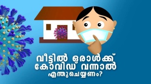 covid 19, covid 19 patient at home, Covid 19: Caring for someone at home, precautions for covid 19 patient at home, covid care tips, കോവിഡ്, കൊറോണ വൈറസ്, indian express malayalam, IE malayalam