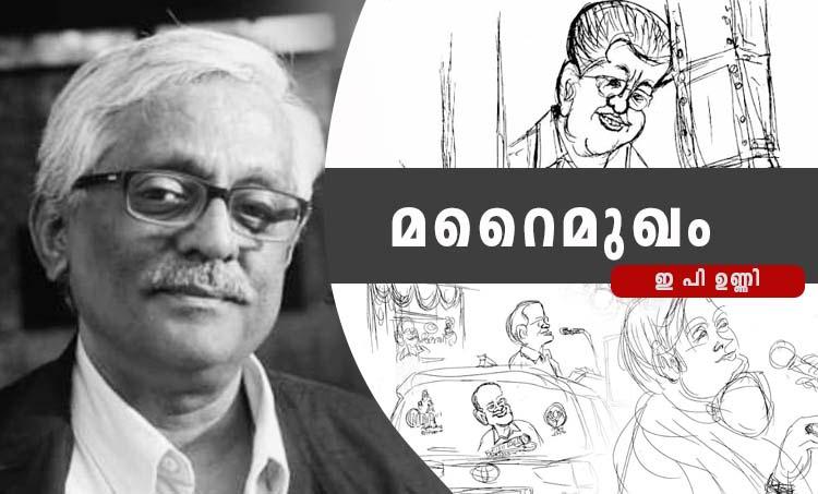 kerala assembly elections 2021, നിയമസഭാ തിരഞ്ഞെടുപ്പ് 2021, E P Unny , illustrations ,iemalayalam