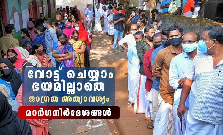 Kerala Assembly elections, കേരള നിയമസഭാ തിരഞ്ഞെടുപ്പ്, covid 19, കോവിഡ് 19, covid protocol, കോവിഡ് പ്രോട്ടോക്കോള്, covid latest updates, election news, ഇലക്ഷന് വാര്ത്തകള്, election updates, ഇലക്ഷന് അപ്ഡറ്റ്സ്, kerala covid, kerala elecction updates, കേരള തിരഞ്ഞെടുപ്പ് വാര്ത്തകള്, indian express malayalam, ie malayalam covid, ie malayalam election, ഐഇ മലയാളം ഇലക്ഷന്, ie malayalam news, ie malayalam, ഐഇ മലയാളം