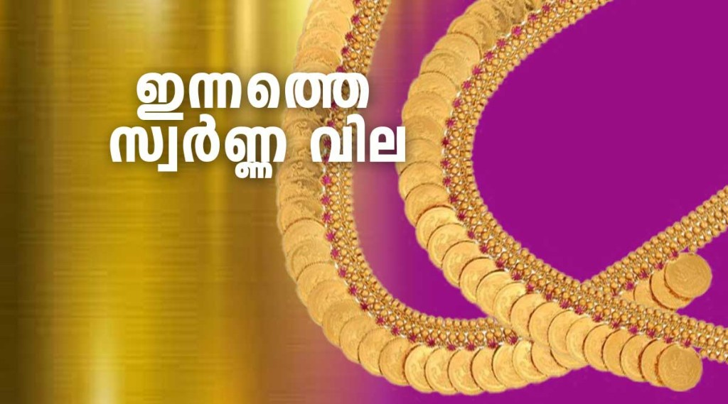 gold rate today, സ്വർണവില ഇന്ന്, today gold rate, gold rate in kerala, പെട്രോൾ വില, petrol price, ഡീസൽ വില, diesel price, രൂപയുടെ വിനിമയ നിരക്ക്, doller to inr,euro to inr, saudi riyal to inr, qatar riyal to inr, british pound to inr, kuwaiti dinar to inr, bahraini dinar to inr, oman dinar to inr, uae dinar to inr, indian rupee, ie malayalam, ഐഇ മലയാളം