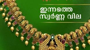 gold rate today, സ്വർണവില ഇന്ന്, today gold rate, gold rate in kerala, പെട്രോൾ വില, petrol price, ഡീസൽ വില, diesel price, രൂപയുടെ വിനിമയ നിരക്ക്, doller to inr,euro to inr, saudi riyal to inr, qatar riyal to inr, british pound to inr, kuwaiti dinar to inr, bahraini dinar to inr, oman dinar to inr, uae dinar to inr, indian rupee, ie malayalam, ഐഇ മലയാളം