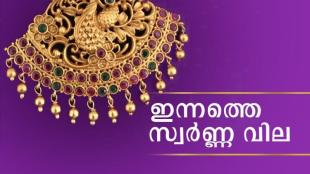 gold rate today, സ്വർണവില ഇന്ന്, today gold rate, gold rate in kerala gold rate April 13 2021, പെട്രോൾ വില, petrol price, ഡീസൽ വില, diesel price, രൂപയുടെ വിനിമയ നിരക്ക്, doller to inr,euro to inr, saudi riyal to inr, qatar riyal to inr, british pound to inr, kuwaiti dinar to inr, bahraini dinar to inr, oman dinar to inr, uae dinar to inr, indian rupee, ie malayalam, ഐഇ മലയാളം