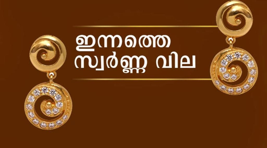 gold rate today, സ്വർണവില ഇന്ന്, today gold rate, gold rate in kerala gold rate April 15 2021, പെട്രോൾ വില, petrol price, ഡീസൽ വില, diesel price, രൂപയുടെ വിനിമയ നിരക്ക്, doller to inr,euro to inr, saudi riyal to inr, qatar riyal to inr, british pound to inr, kuwaiti dinar to inr, bahraini dinar to inr, oman dinar to inr, uae dinar to inr, indian rupee, ie malayalam, ഐഇ മലയാളം