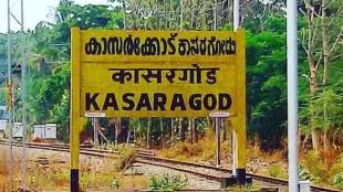 Kasargod, കാസർഗോഡ്, കോവിഡ് നെഗറ്റീവ് സർട്ടിഫിക്കറ്റ്, Kasargod district collector, covid negative certificate, iemalayalam, ഐഇ മലയാളം