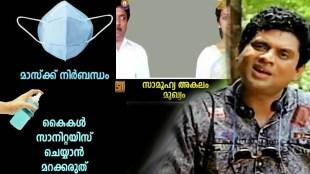 Kerala Police troll, Kerala Police troll video, Kerala Police troll page, Kerala Police drone troll, Kerala Police facebook troll, Kerala Police facebook, Kerala Police facebook comments, കേരള പോലീസ്, കേരള പോലീസ് ട്രോള്, എന്ജോയ് എന്ചാമി, enjoy enjaami video, enjoy enjaami song